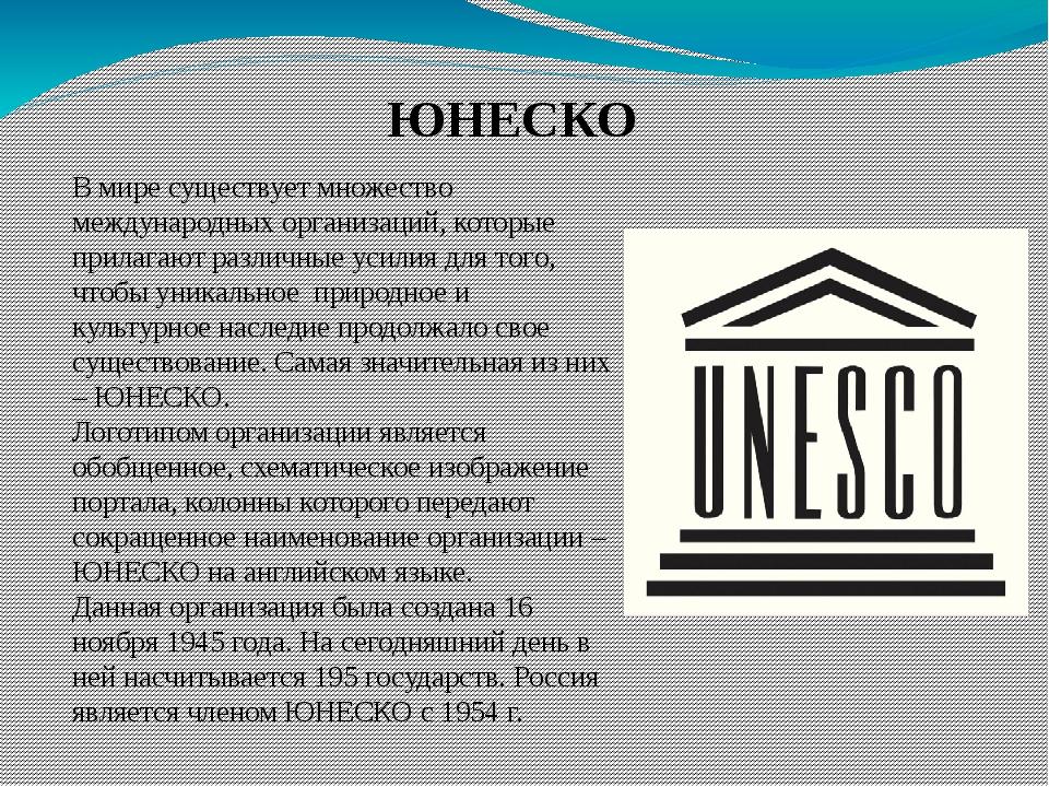 ЮНЕСКО В мире существует множество международных организаций, которые прилага...