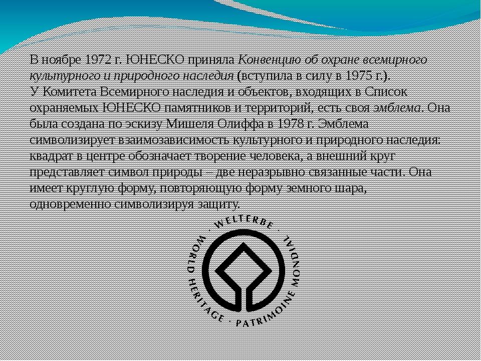 В ноябре 1972 г. ЮНЕСКО приняла Конвенцию об охране всемирного культурного и...