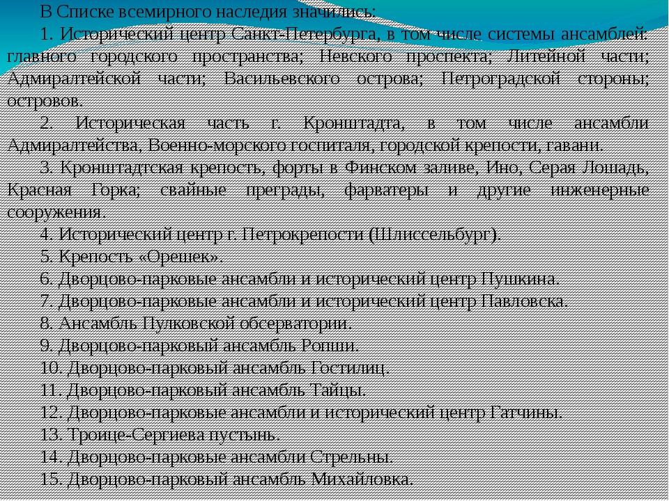 В Списке всемирного наследия значились: 1. Исторический центр Санкт-Петербург...
