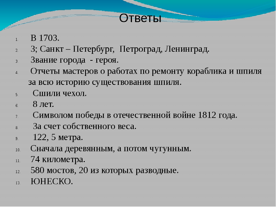 Ответы В 1703. 3; Санкт – Петербург, Петроград, Ленинград. Звание города - ге...