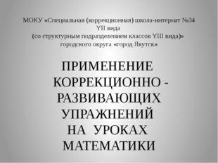 МОКУ «Специальная (коррекционная) школа-интернат №34 YII вида (со структурным