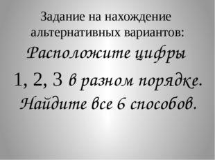 Задание на нахождение альтернативных вариантов: Расположите цифры 1, 2, 3 в р
