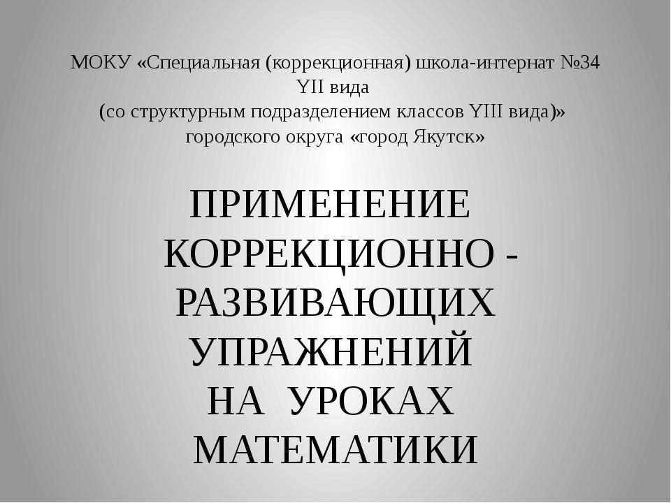 МОКУ «Специальная (коррекционная) школа-интернат №34 YII вида (со структурным...