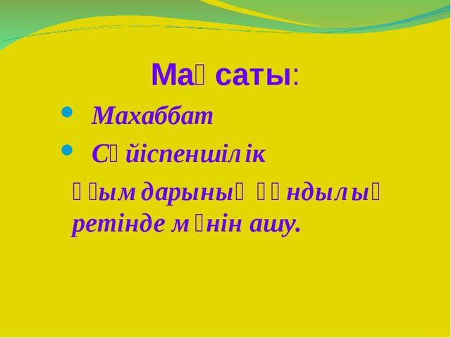 Мақсаты: Махаббат Сүйіспеншілік ұғымдарының құндылық ретінде мәнін ашу.