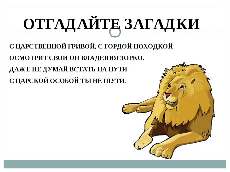 ОТГАДАЙТЕ ЗАГАДКИ С ЦАРСТВЕННОЙ ГРИВОЙ, С ГОРДОЙ ПОХОДКОЙ ОСМОТРИТ СВОИ ОН ВЛ...