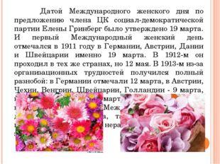 Датой Международного женского дня по предложению члена ЦК социал-демократиче