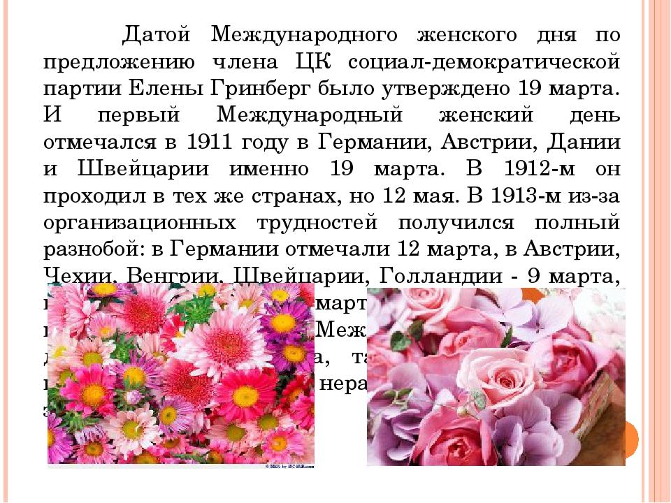 Датой Международного женского дня по предложению члена ЦК социал-демократиче...