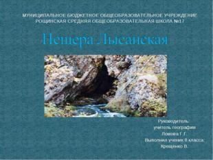 Руководитель: учитель географии Ломова Г.Г. Выполнил ученик 8 класса: Крещен