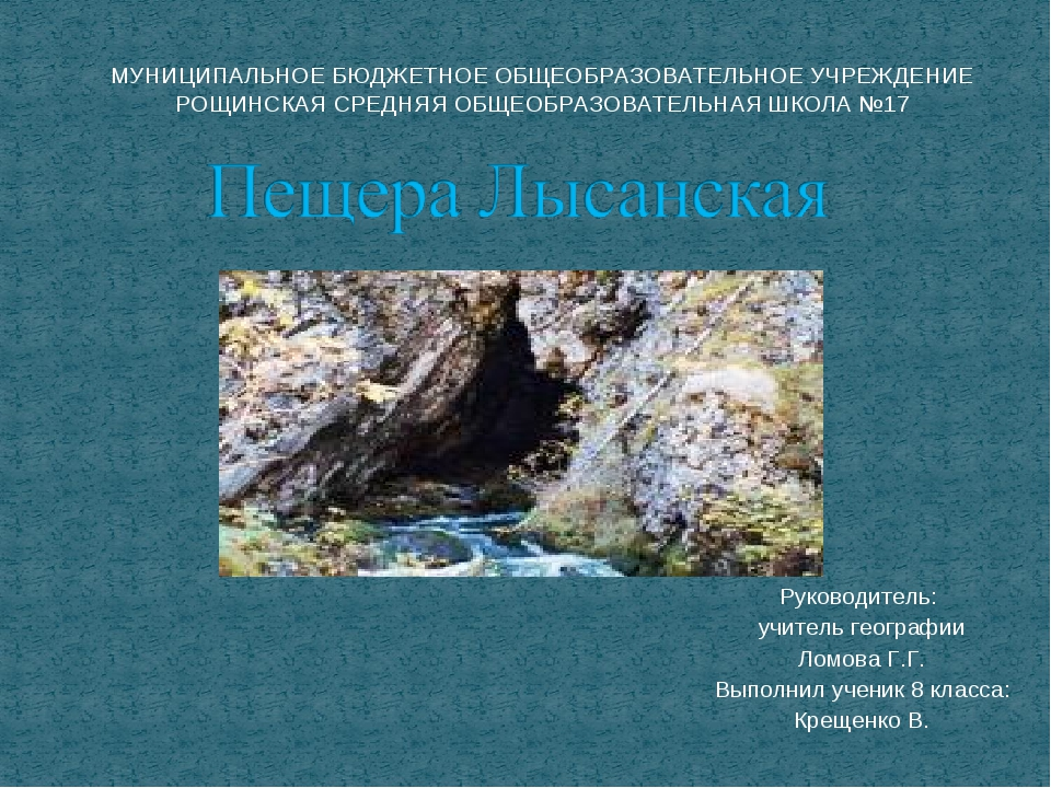 Руководитель: учитель географии Ломова Г.Г. Выполнил ученик 8 класса: Крещен...