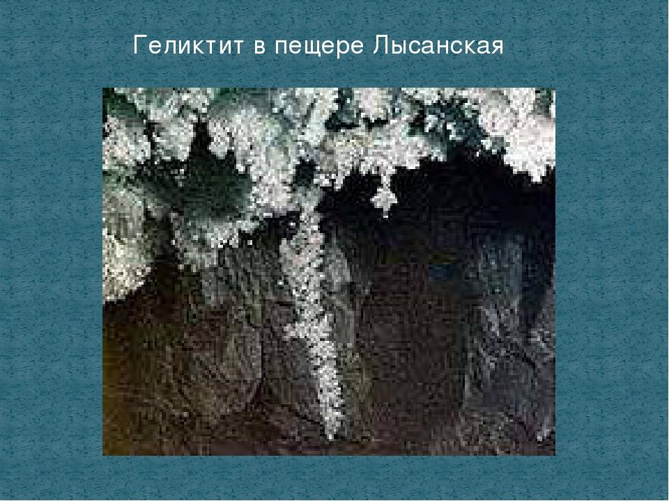 Геликтит в пещере Лысанская