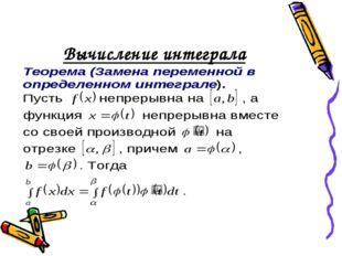 Вычисление интеграла