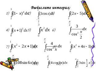 Вычислите интеграл: 1) 2) 3) 4) 5) 6) 7) 8) 9) 10) 11) 12)