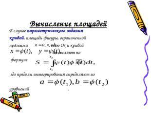 Вычисление площадей В случае параметрического задания кривой, площадь фигуры,
