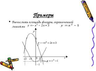 Примеры Вычислить площадь фигуры, ограниченной линиями