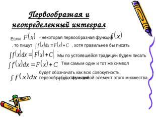 Первообразная и неопределенный интеграл Если - некоторая первообразная функци