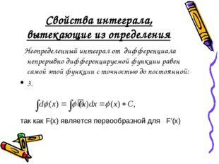 Свойства интеграла, вытекающие из определения Неопределенный интеграл от дифф
