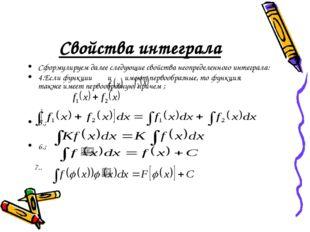 Свойства интеграла Сформулируем далее следующие свойства неопределенного инте