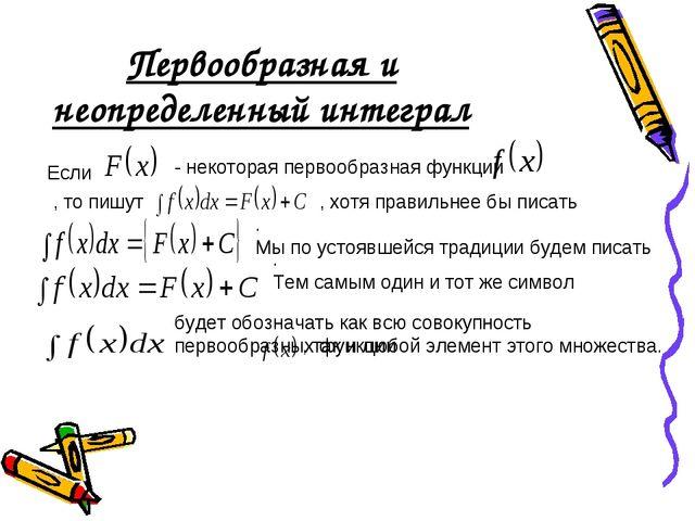 Первообразная и неопределенный интеграл Если - некоторая первообразная функци...