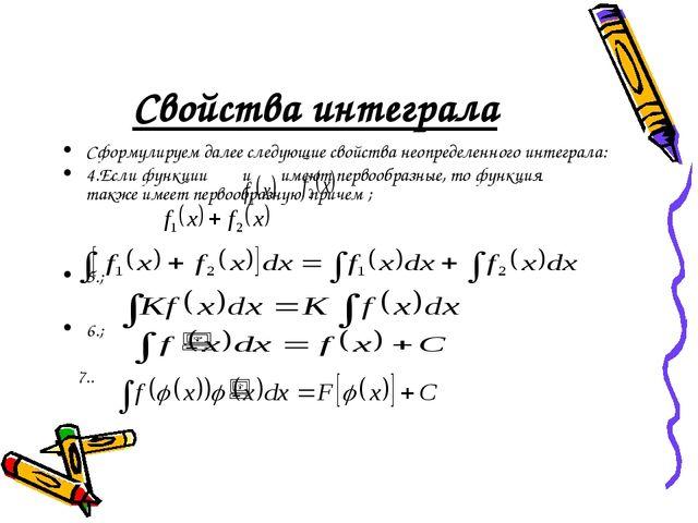 Свойства интеграла Сформулируем далее следующие свойства неопределенного инте...