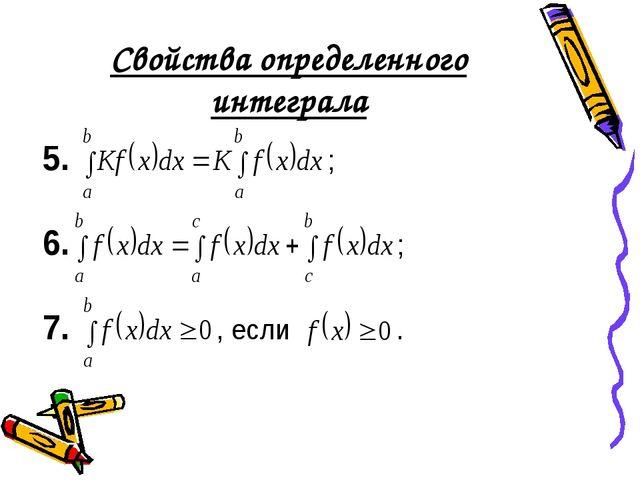 Свойства определенного интеграла