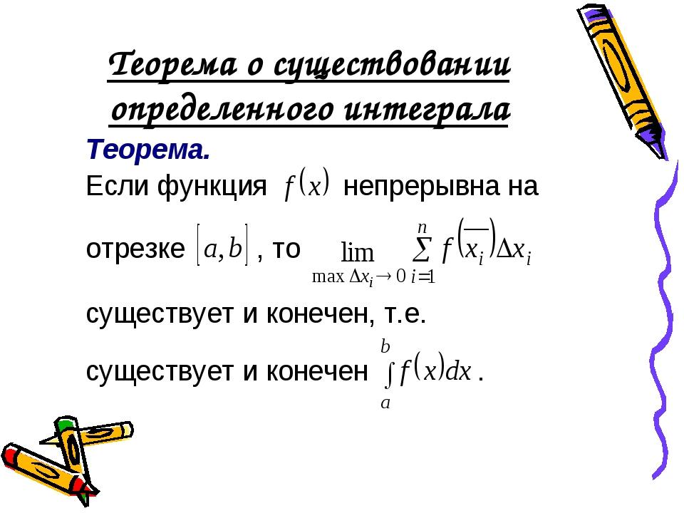 Теорема о существовании определенного интеграла