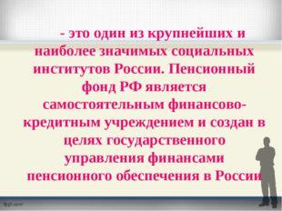 - это один из крупнейших и наиболее значимых социальных институтов России. Пе