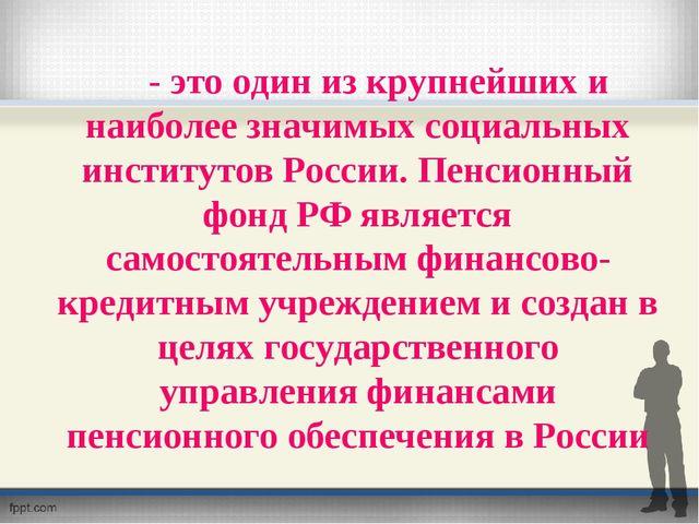 - это один из крупнейших и наиболее значимых социальных институтов России. Пе...