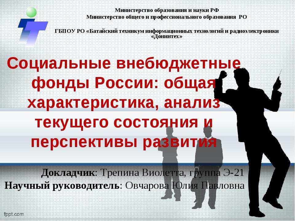 Социальные внебюджетные фонды России: общая характеристика, анализ текущего с...