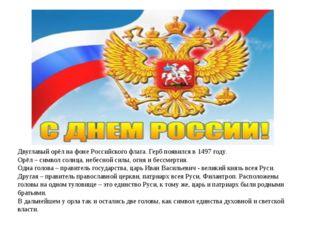 Двуглавый орёл на фоне Российского флага. Герб появился в 1497 году. Орёл –