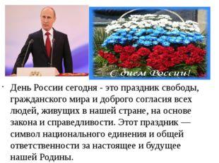 День России сегодня - это праздник свободы, гражданского мира и доброго согл