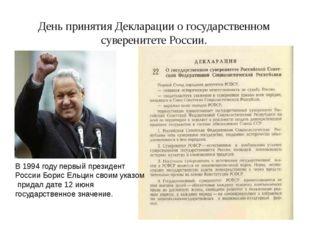 День принятия Декларации о государственном суверенитете России. В 1994 году п