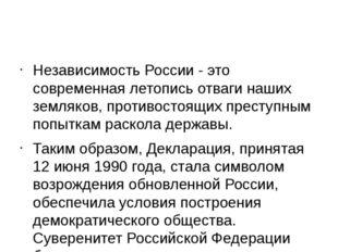 Независимость России - это современная летопись отваги наших земляков, проти