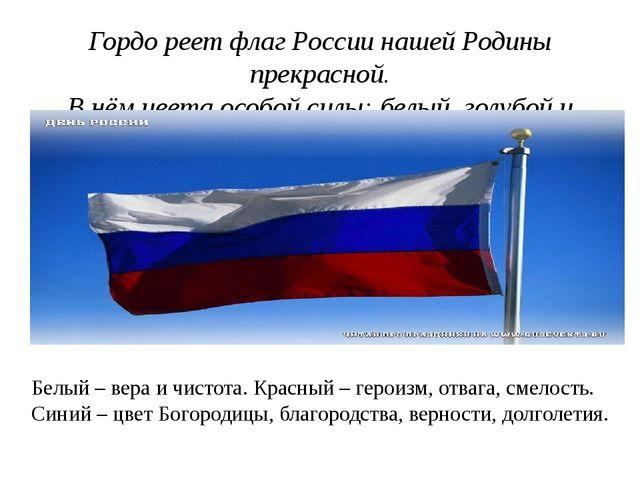 Гордо реет флаг России нашей Родины прекрасной. В нём цвета особой силы: белы...
