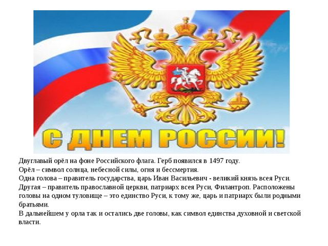 Двуглавый орёл на фоне Российского флага. Герб появился в 1497 году. Орёл –...