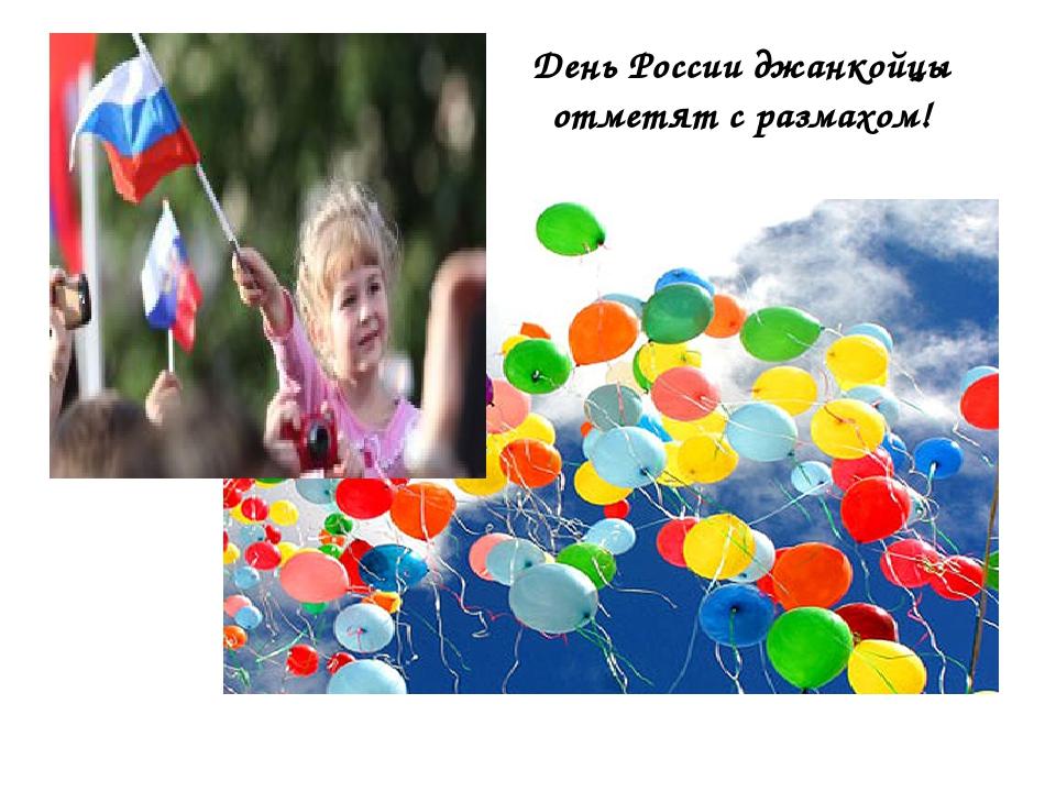 День России джанкойцы отметят с размахом!