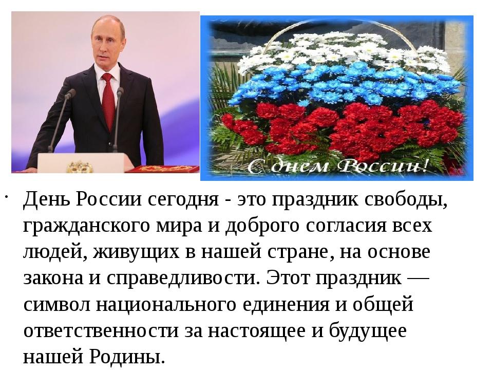 День России сегодня - это праздник свободы, гражданского мира и доброго согл...