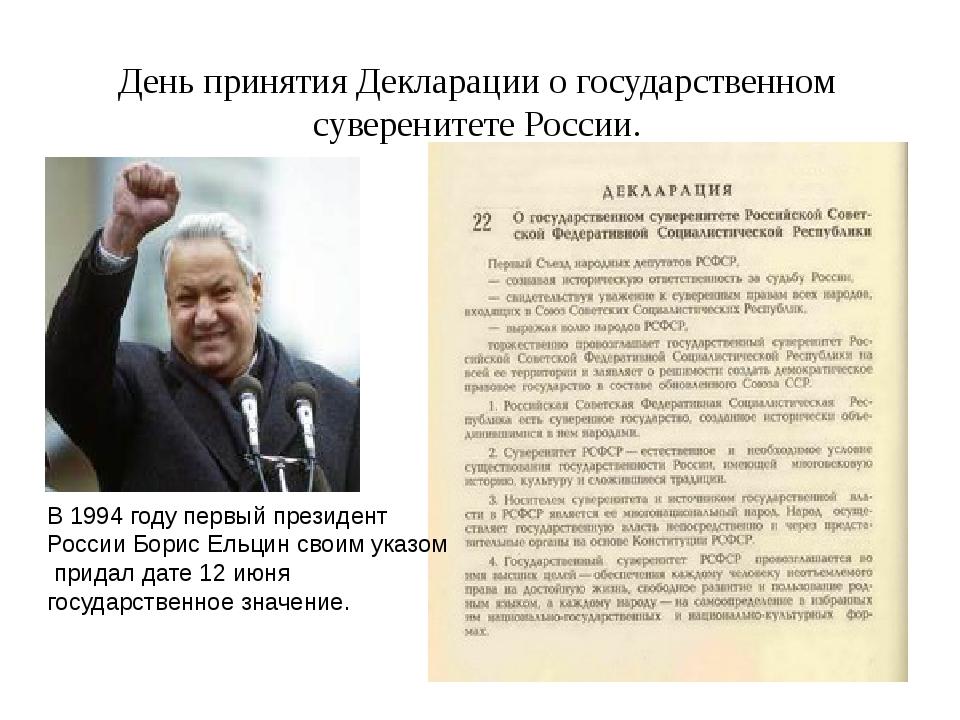 День принятия Декларации о государственном суверенитете России. В 1994 году п...