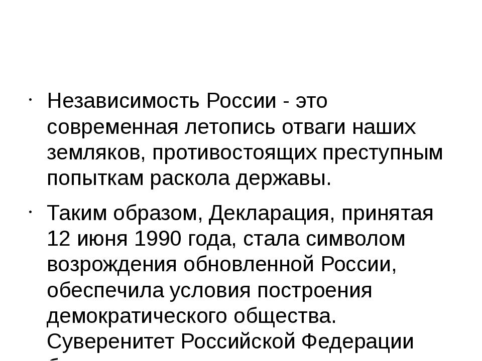 Независимость России - это современная летопись отваги наших земляков, проти...