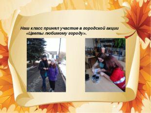 Наш класс принял участие в городской акции «Цветы любимому городу».
