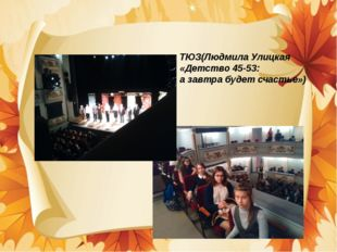 ТЮЗ(Людмила Улицкая «Детство 45-53: а завтра будет счастье») тюз