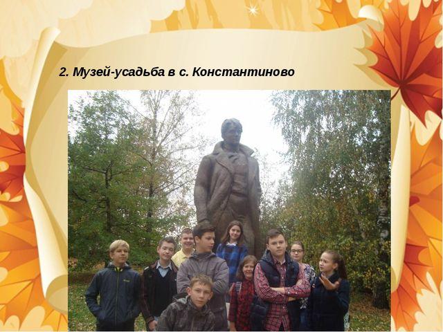 2. Музей-усадьба в с. Константиново