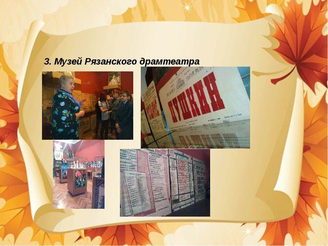3. Музей Рязанского драмтеатра
