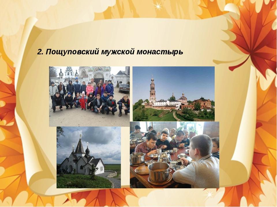 2. Пощуповский мужской монастырь