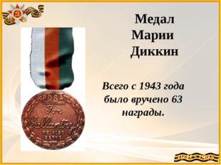 Медал Марии Диккин Всего с 1943 года было вручено 63 награды.