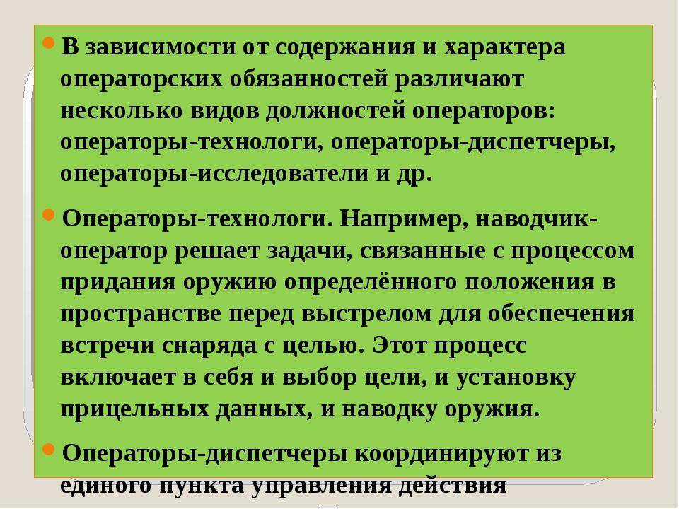 В зависимости от содержания и характера операторских обязанностей различают н...