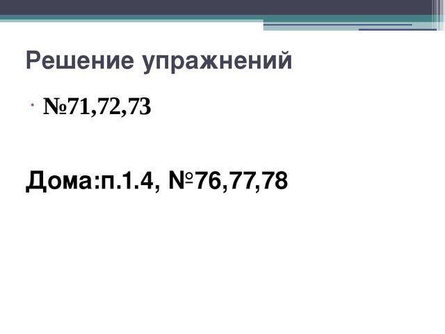 Решение упражнений №71,72,73 Дома:п.1.4, №76,77,78
