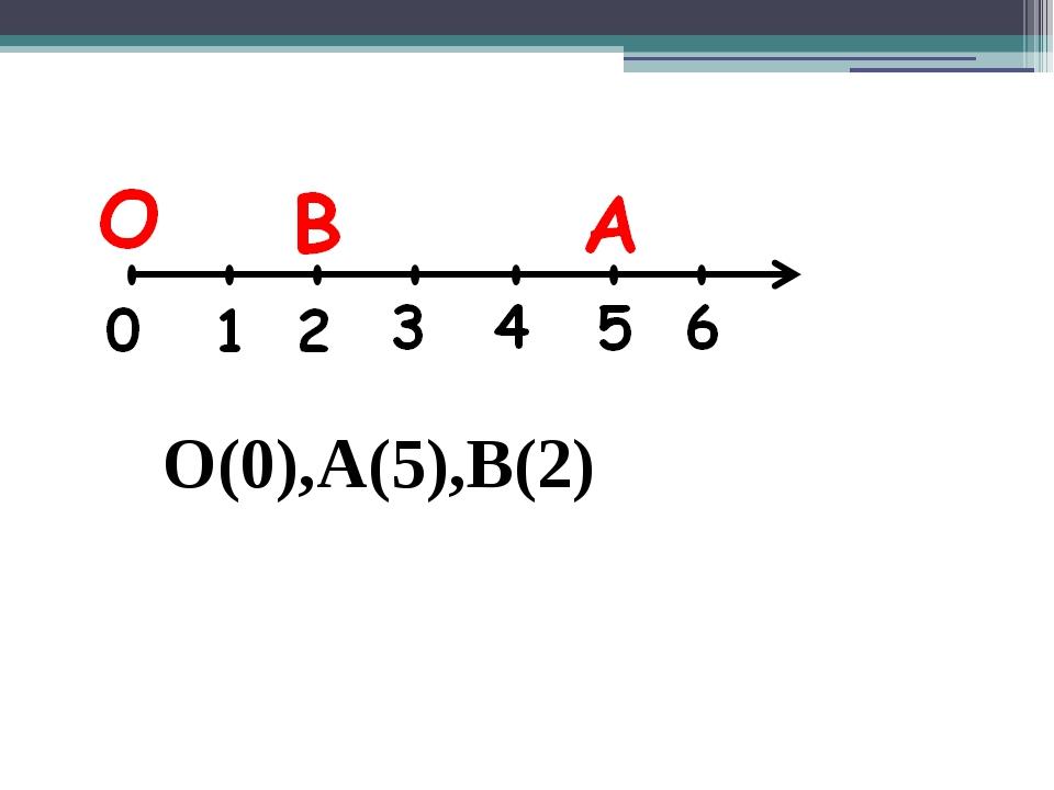 О(0),А(5),В(2)