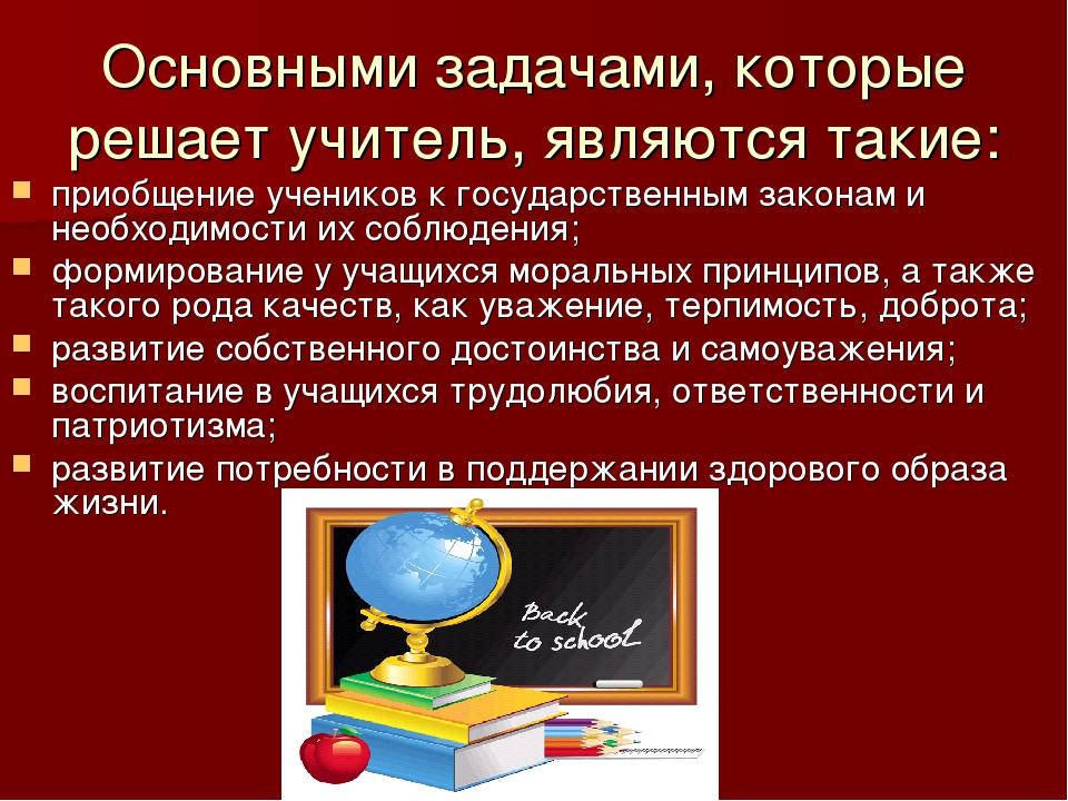 Основными задачами, которые решает учитель, являются такие: приобщение ученик...
