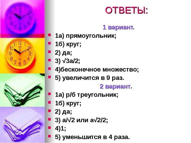 ОТВЕТЫ: 1 вариант. 1а) прямоугольник; 1б) круг; 2) да; 3) √3а/2; 4)бескон...