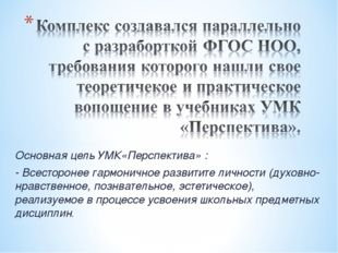 Основная цель УМК«Перспектива» : - Всесторонее гармоничное развитите личности